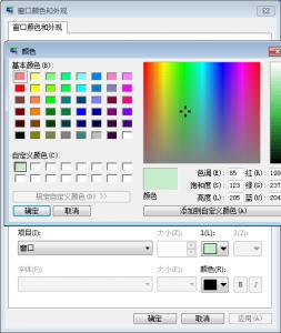 颜色与外观设置保护色