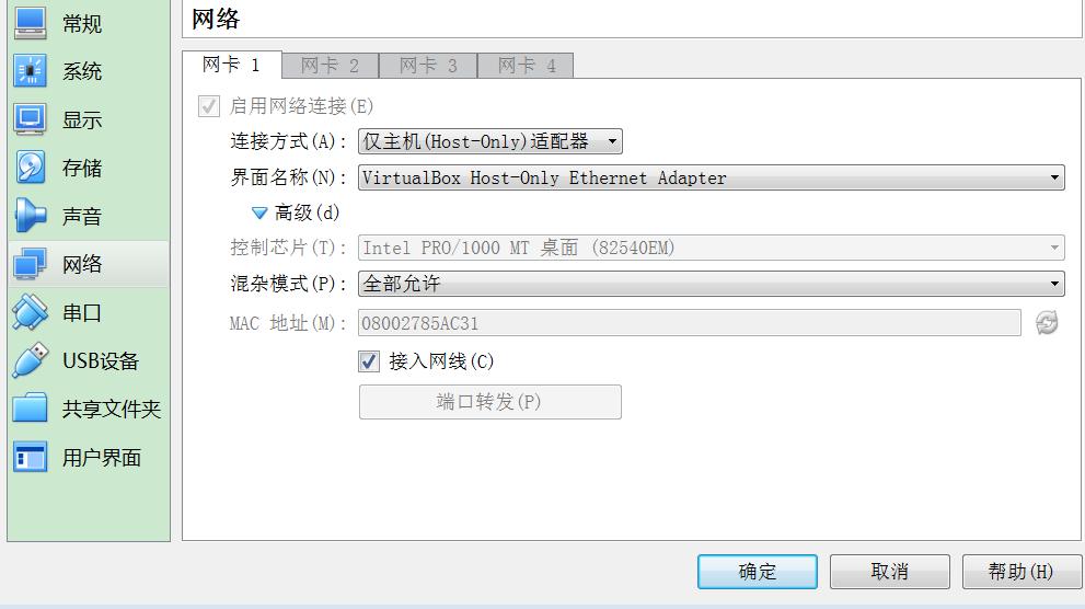 host_only主机模式
