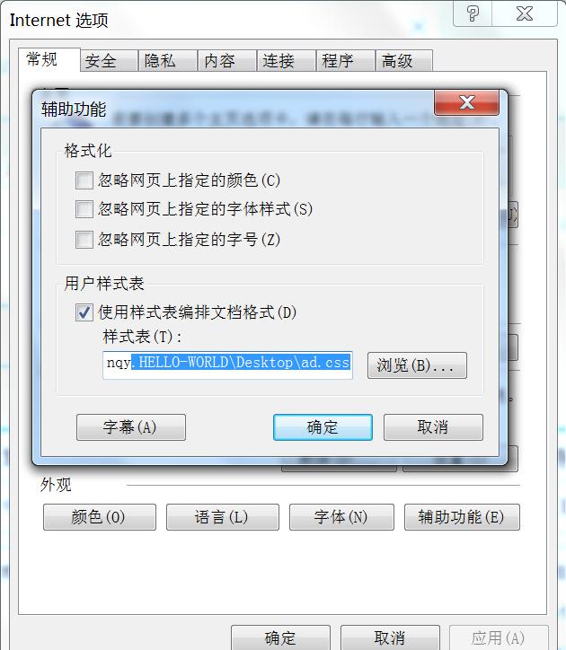 用户样式表