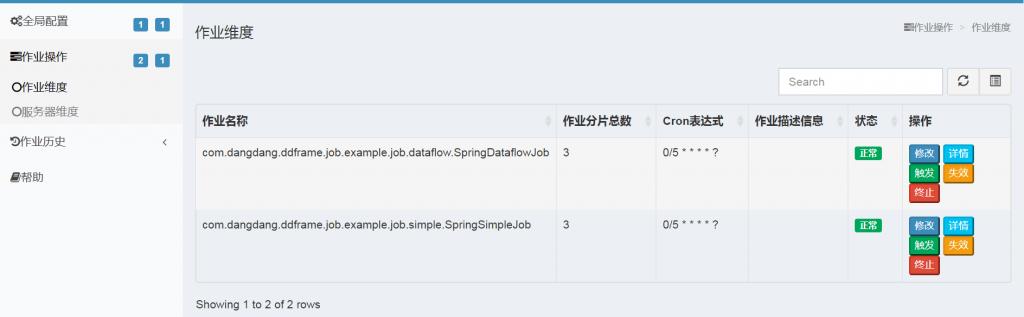 elasticjob-springboot-start